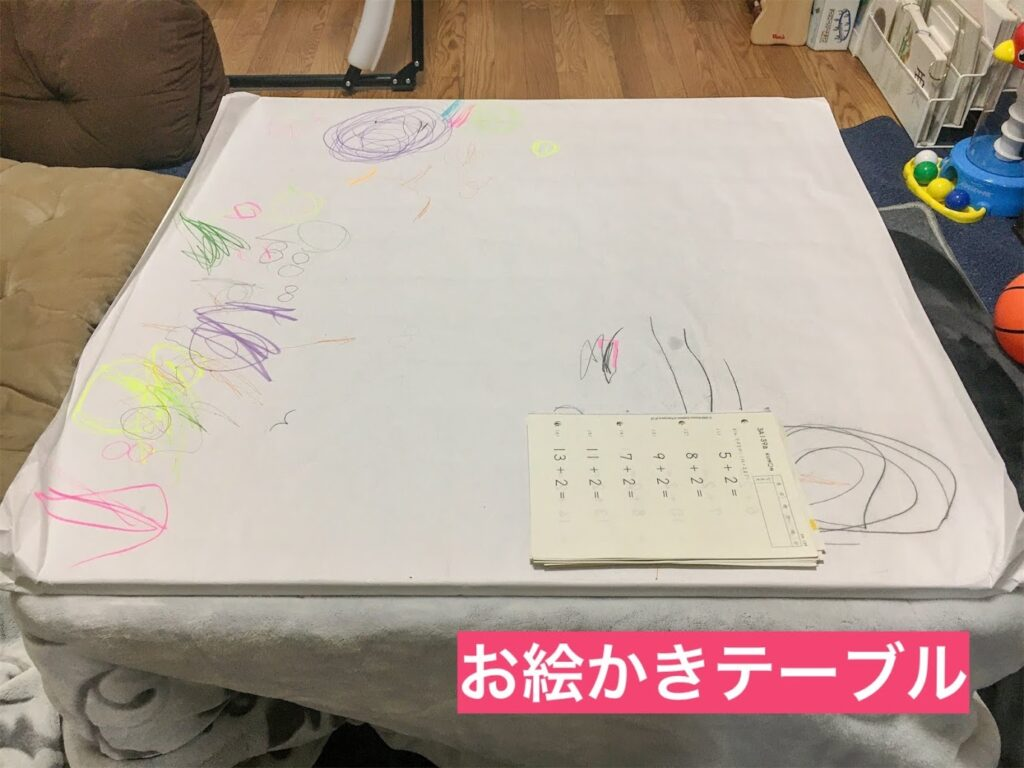 お絵描きテーブル