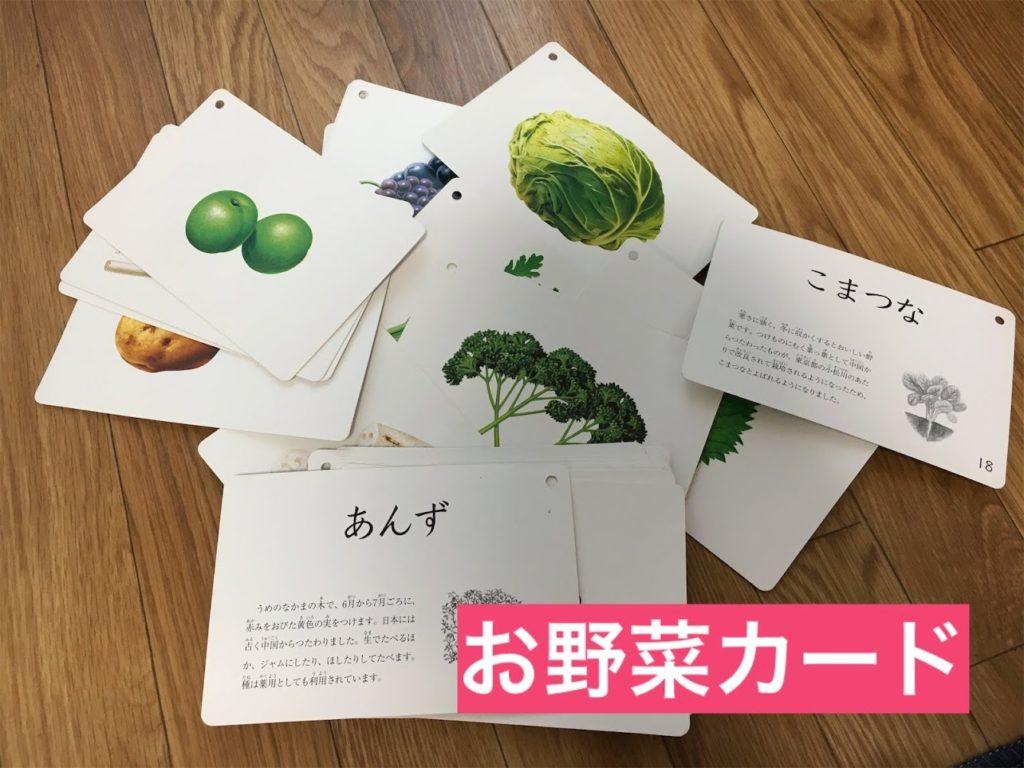 お野菜カード