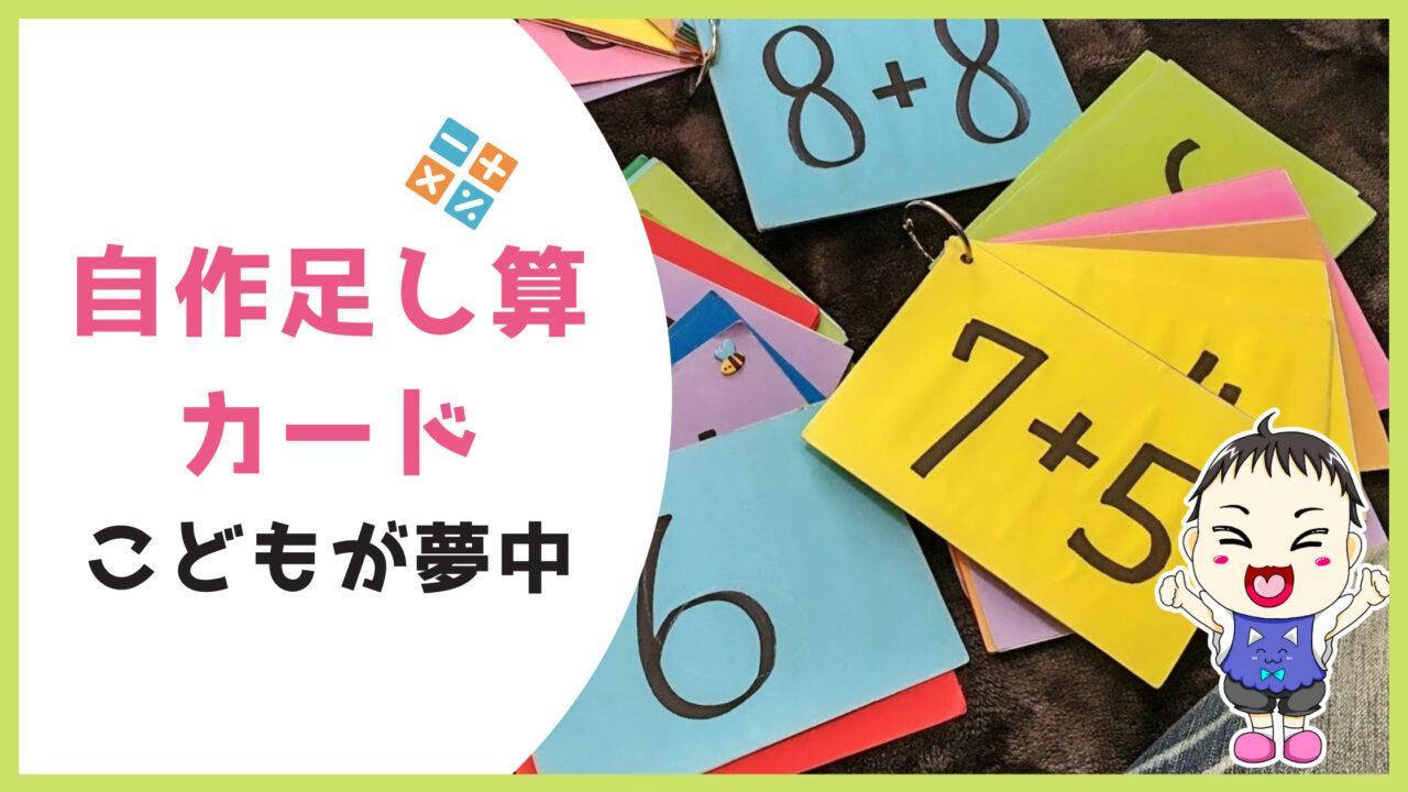 知育アイテム_自作足し算カード