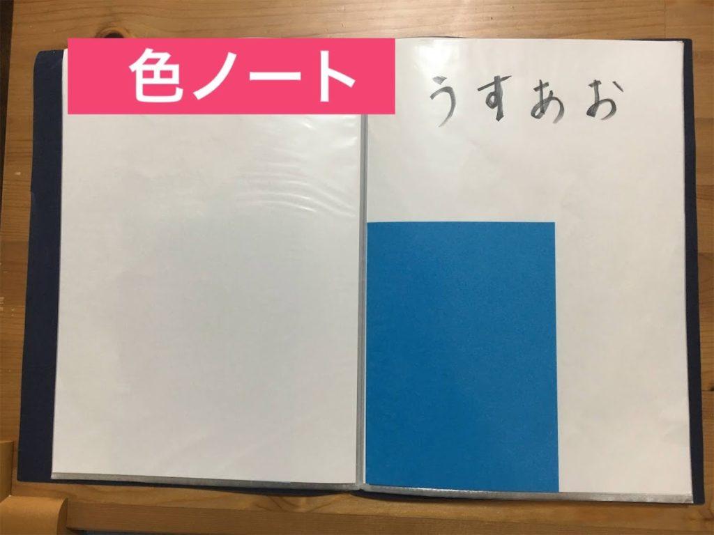 色ノートファイル