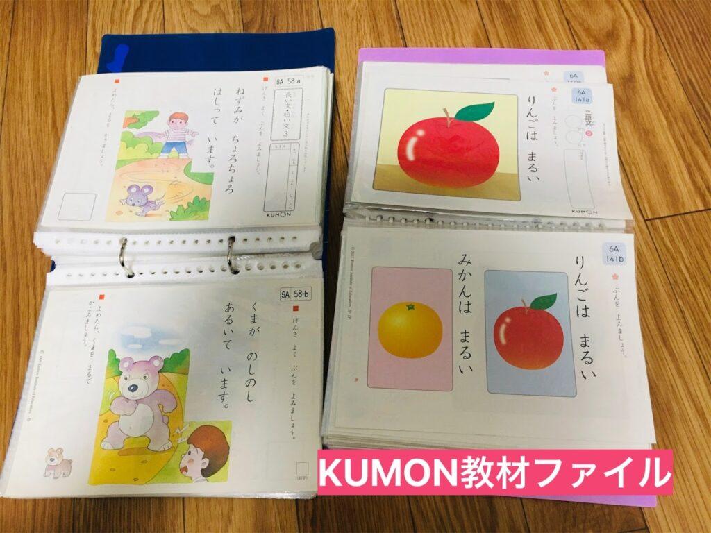 KUMON教材ファイル