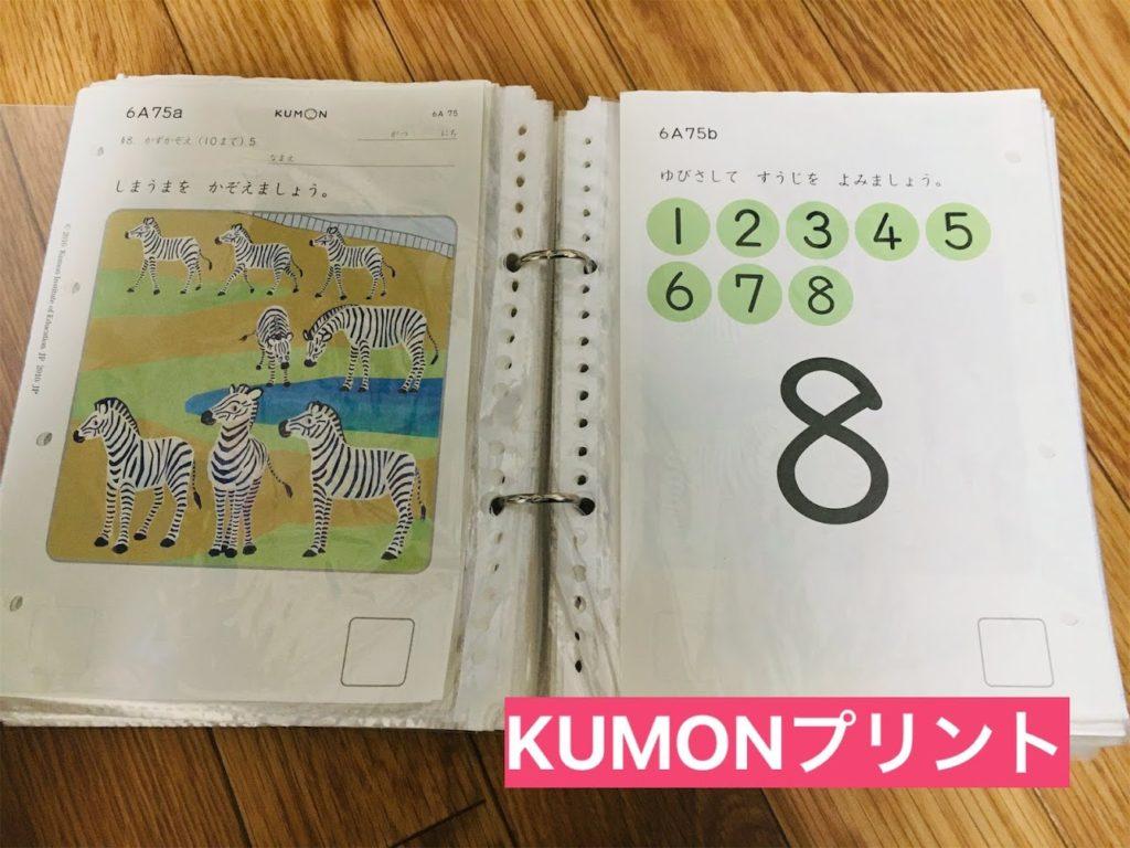 KUMON数字プリント