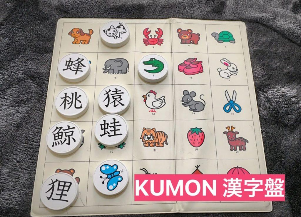 KUMON漢字盤