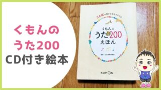 KUMONうた200