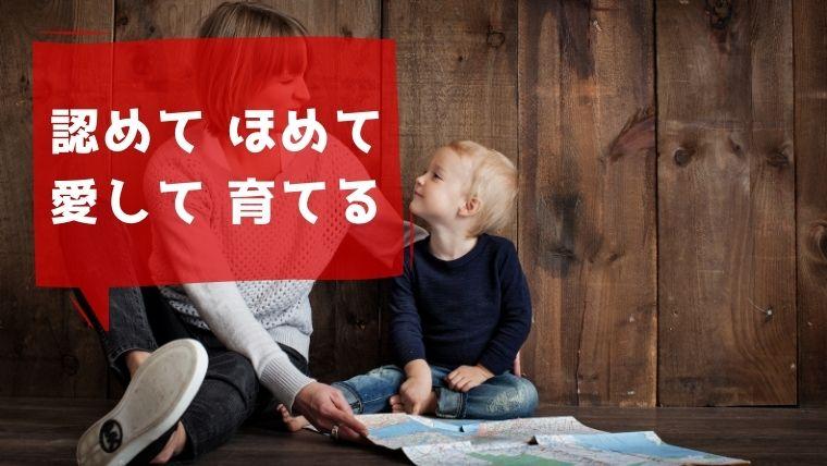 親の愛情を注ぐ