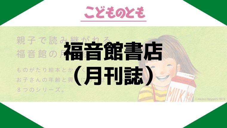 福音館書店月刊誌