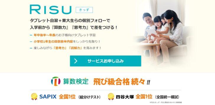 RISUキッズ_TOP