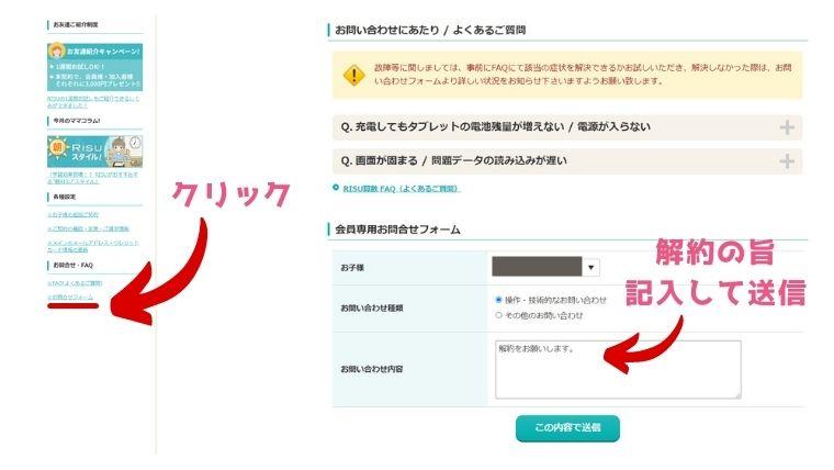 RISU_解約方法