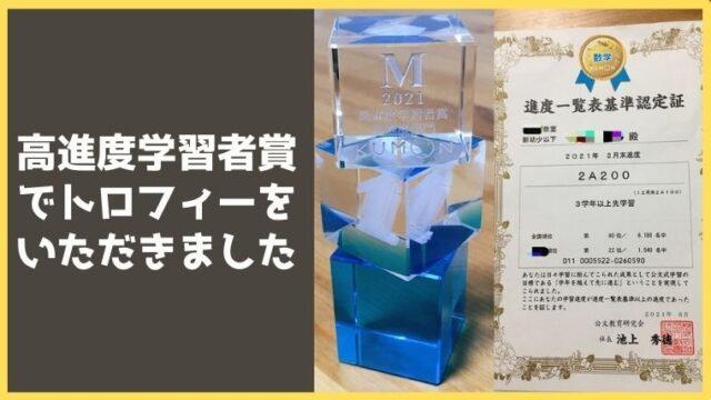 blog_高進度学習者賞